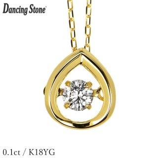 ダンシングストーン ダイヤモンド ネックレス 0.1ct K18 イエローゴールド 揺れる ネックレス ダンシングダイヤ しずく型 クロスフォー 正規品 保証書付 ギフト プレゼント