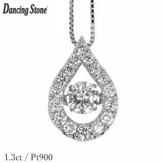 ダンシングストーン ダイヤモンド ネックレス 1.3ct Pt900 揺れる ネックレス ダンシングダイヤ しずく型 取り巻き クロスフォー 正規品 鑑別書付 保証書付