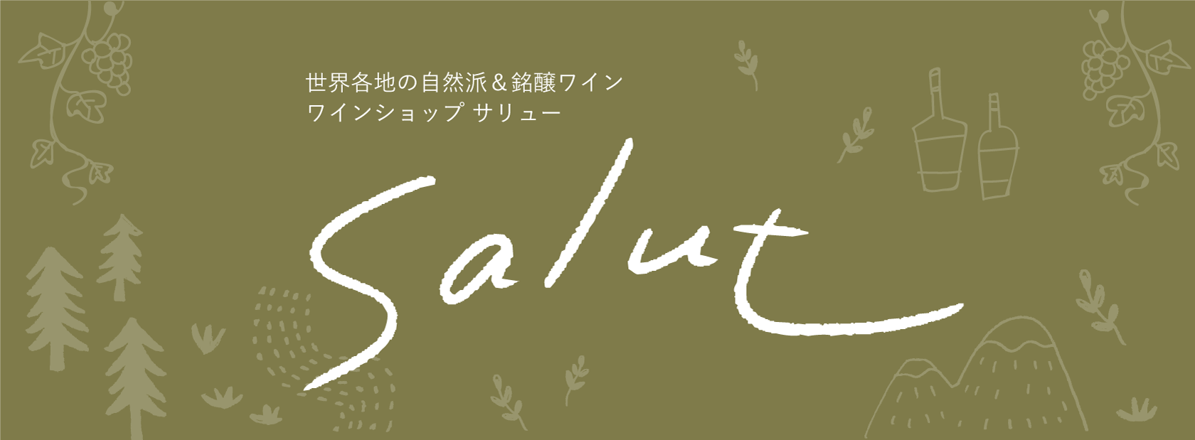 Wine Shop Salut - 世界各地の自然派&銘醸ワイン ワインショップ サリュー