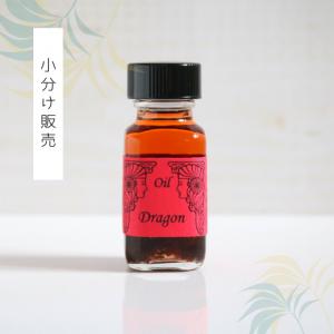 小分けオイル Dragon(ドラゴン)
