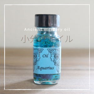 小分けオイル Aquarius 水瓶座