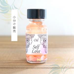 小分けオイル 2021年夏の恋愛シリーズ 『Self Love 自分への愛』