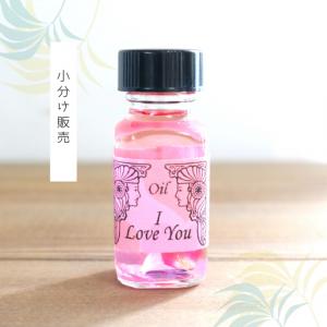 小分けオイル 2021年夏の恋愛シリーズ 『I Love You アイ・ラブ・ユー』