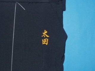 袴刺繍(1文字)