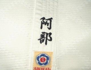 上衣上前刺繍(合せ左下)
