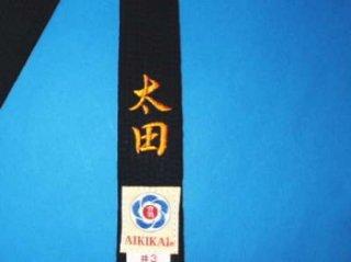 帯刺繍(1文字)