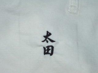ズボン刺繍(1文字)