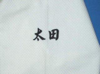 上衣左袖刺繍(1文字)