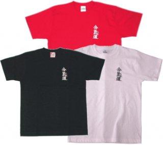 オリジナル合気道Tシャツ