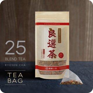 良選茶(ティーバック入り )