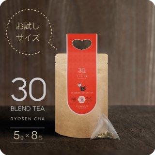 30種ボタニカルブレンド良選茶(5g×8包入)