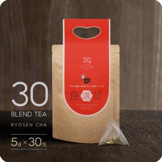 30種ボタニカルブレンド良選茶(5g×30包入)