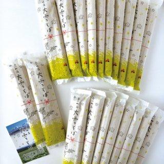 大雪そば(乾麺) 200g×20