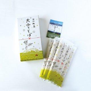 大雪そば(乾麺) 200g×5