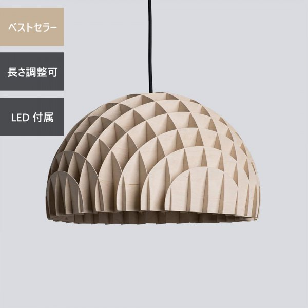 Arc Pendant Natural Plywood / アーク ペンダント ナチュラル