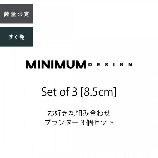 [8.5cm] お好きなプランター3点セット