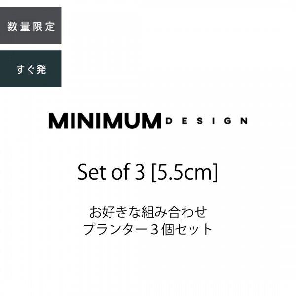[5.5cm] お好きなプランター3点セット