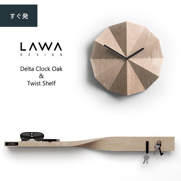 ≪数量限定≫ Delta Clock デルタ クロック オーク & Twist Shelf ツイスト シェルフ