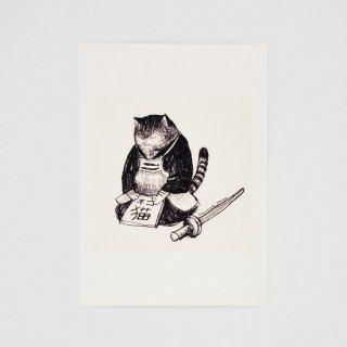 黒山 Kendo Cat Print