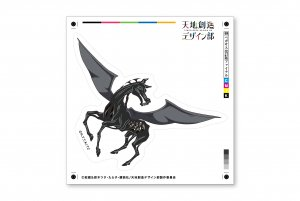 【天地創造デザイン部】PCステッカー「ペガサス改訂版ファイナル」