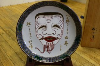色絵翁麺飾り皿/送料無料//K8382