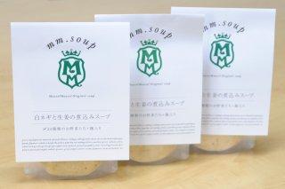 エムエム・スープ 白ネギと生姜の煮込みスープ[3個セット]