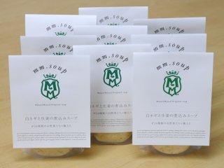 エムエム・スープ 白ネギと生姜の煮込みスープ[9個セット]