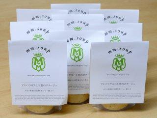 エムエム・スープ アスパラガスと玉葱のポタージュ[9個セット]