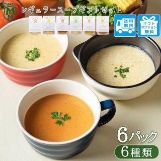 野菜34種&米こうじ入り スープ6種6個ギフトセット【送料別】マーゼルマーゼル maazel maazel