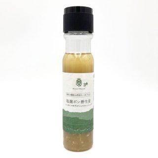 塩麹ポン酢生姜 ノンオイルゆず吉入りドレッシング