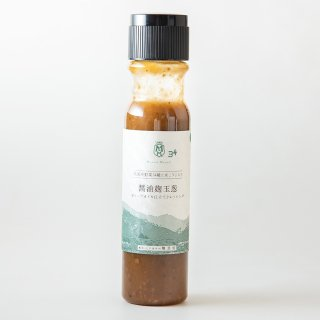 醤油麹玉葱 オリーブオイル仕立てドレッシング