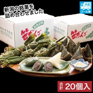 魚沼農産の笹だんごと笹ちまきセット 20個入