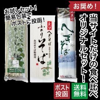 織物由来の食べ比べセット E【ポスト投函】【送料無料】
