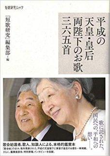 平成の天皇・皇后両陛下のお歌三六五首 (短歌研究ムック)