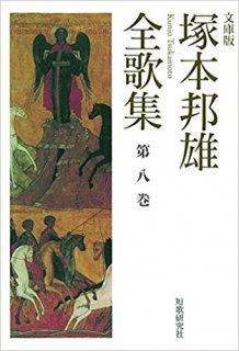 文庫版『塚本邦雄全歌集 第八巻』