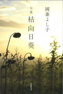 枯向日葵【句集・ソフトカバー版】