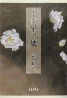 百年の穂  浅岡博司歌集