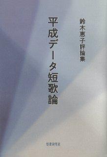 平成データ短歌論  鈴木恵子評論集