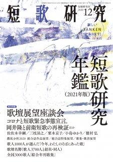 短歌研究2020年12月号(短歌研究年鑑)