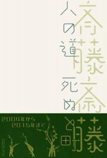 人の道、死ぬと町  新装版  斉藤斎藤歌集