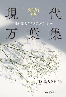 日本歌人クラブ編 2020年版『現代万葉集』