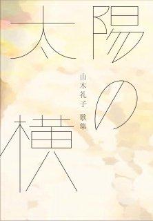 太陽の横  山木礼子第一歌集