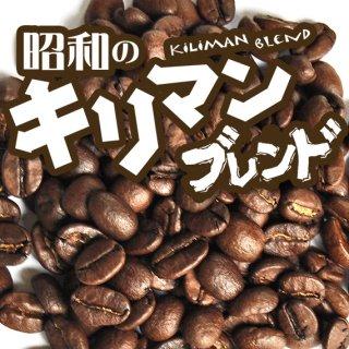 昭和のキリマンブレンド/100g