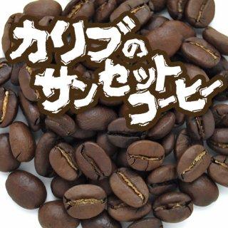 カリブのサンセットコーヒー/100g