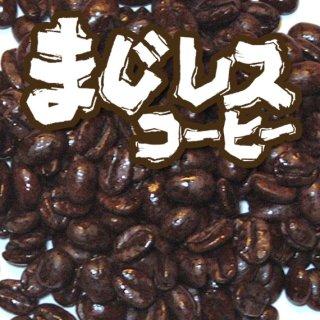 まじレスコーヒー(カフェインレスコーヒー)/100g
