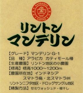 【生豆】リントン マンデリン / 250g
