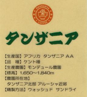 【生豆】タンザニア / 250g