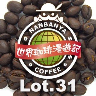 世界珈琲漫遊記 Lot.31『ルワンダ カレンゲラ-カブガCWS ピーベリー』/100g