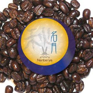 秋のブレンドコーヒー 名月2021