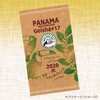 パナマ ハートマン ゲイシャ#17 2020/56g袋入り